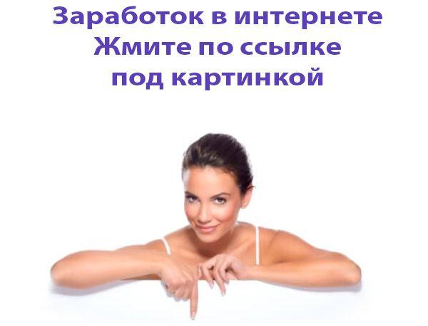 ССЫЛКА НА САЙТ КЛИКАЙ -> http://goo.gl/3cbmBg