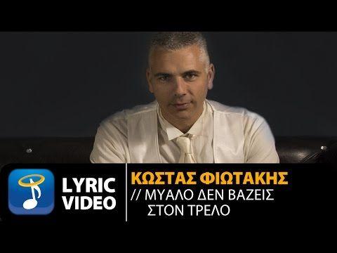Κώστας Φιωτάκης - Μυαλό Δεν Βάζεις Στον Τρελό (Official Lyric Video HQ) - YouTube