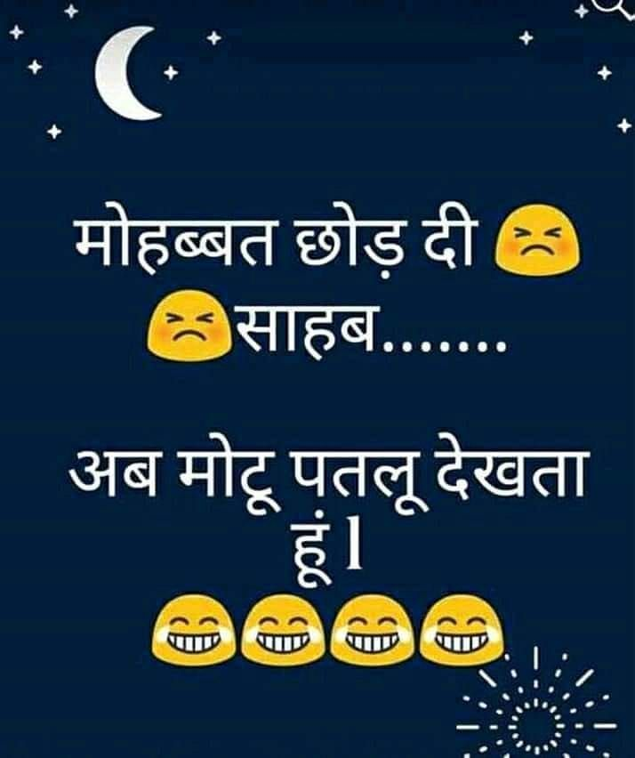 Funny Quotes In Hindi For Friends Funny Thoughts In Hindi For