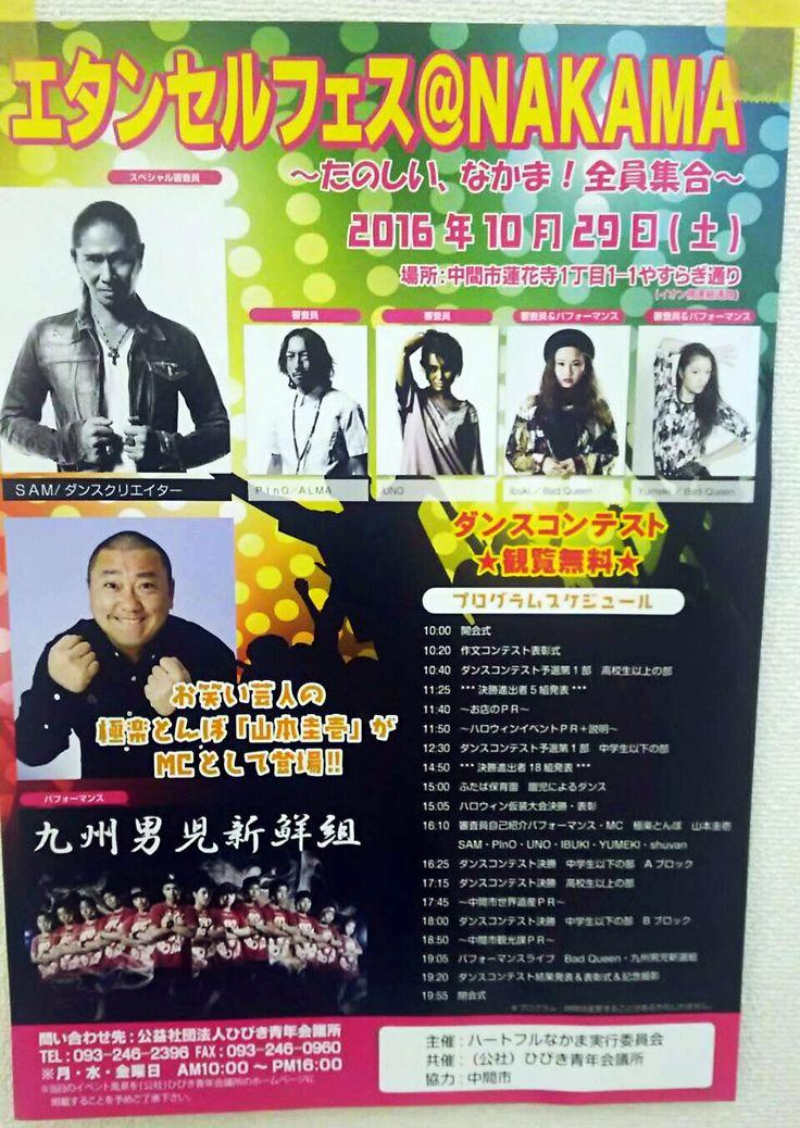 【中間店よりイベントのお知らせ】 10/29(土)はイオンなかまで「エタンセルフェス@NAKAMA」というイベントがあります。 ナント!司会はあの極楽とんぼの山本圭壱さんです!! ダンスコンテストがあるのですが、スペシャル審査員としてTRFのSAMさんが来られます!! 10/29(土)はイオンなかまにGO!! そしてリバップにもぶらっと立ち寄っていただければ・・・。