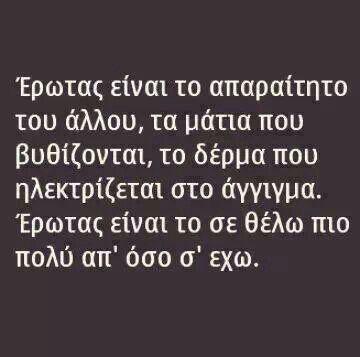 """Έρωτας είναι το """"σε θέλω πιο πολύ απ'όσο σ'έχω"""" ♥♥ #love"""