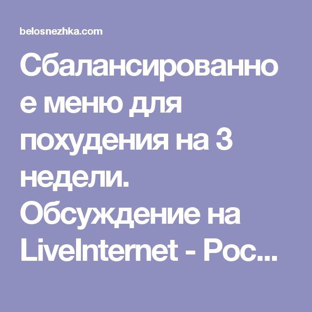 Сбалансированное меню для похудения на 3 недели. Обсуждение на LiveInternet - Российский Сервис Онлайн-Дневников