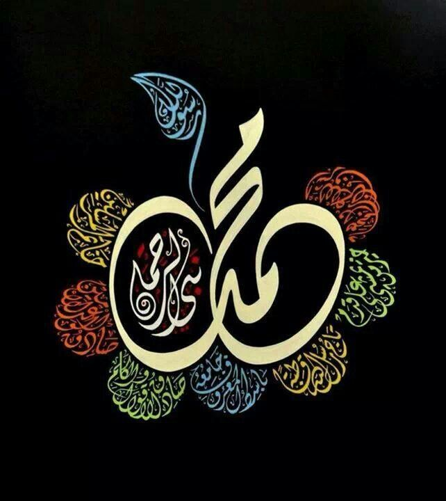 Muhammad SallAllahu Alaihi Wasallam