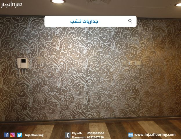 جداريات خشب لديكورات مميزة تناسب أناقة البيت السعودي Wood Board Wood Bathtub