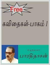 Kavithaigal - Part 1 - Tamil eBook