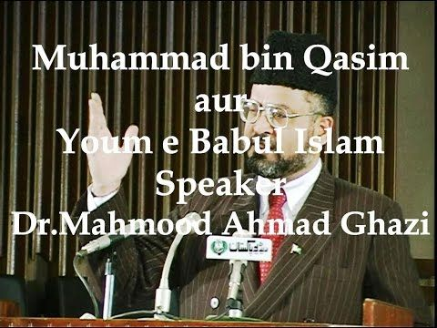 Muhammad bin Qasim aur Youm e Babul Islam Speaker: Dr.Mahmood Ahmad Ghazi
