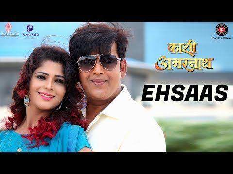 Ehsaas Ho Rahal Ba - Ravi Kishan ¦ Kashi Amarnath - Latest Bhojpuri Movies, Trailers, Audio & Video Songs - Bhojpuri Gallery
