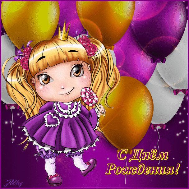 Картинки с днем рождения девочке анимации, поздравлениями