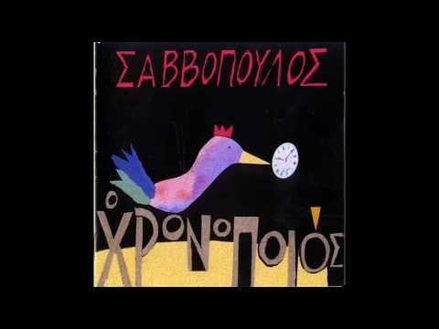 Πρωτοχρονιές του ραδιοφώνου – Διονύσης Σαββόπουλος (1999) – Μονοπάτια