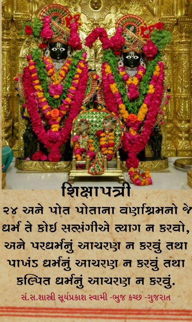 #Shikshapatri #Dhyan #Sloka #Sahajananda #Swami #Swaminarayan # Gujarati #Suryaprakash #Swami #Satsang #Guruji #Faith #Thought #Moral #Divine #Sanskrut #Spiritual