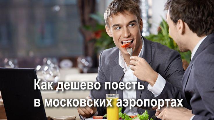 Как дешево поесть в московских аэропортах. Лайфхаки для путешествий.