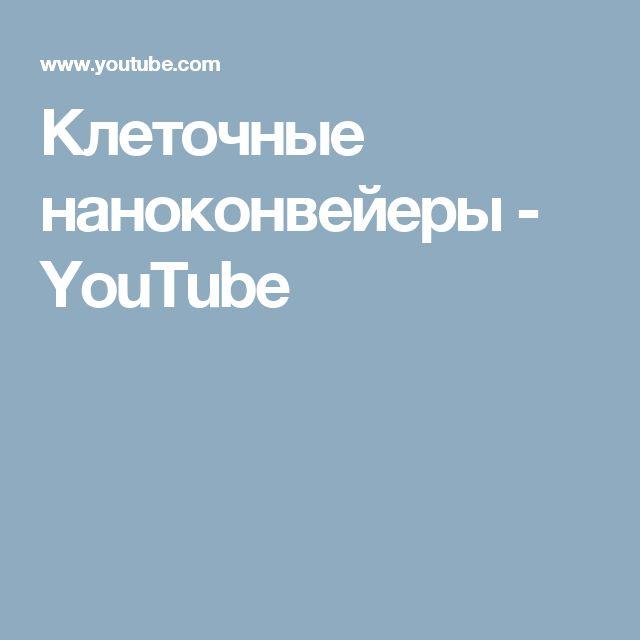 Клеточные наноконвейеры - YouTube