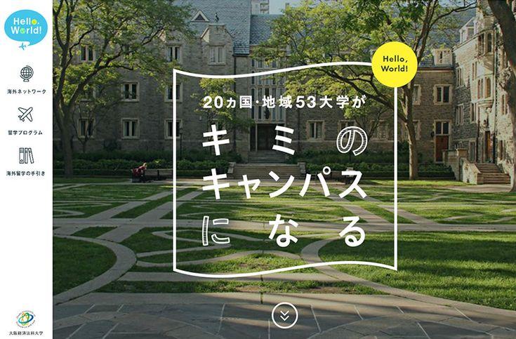 「Hello,World!」20ヵ国・地域53大学がキミのキャンパスになる | Web Design Clip 【Webデザインクリップ】