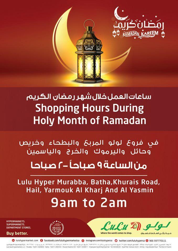 ساعات عمل لولو ماركت خلال شهر رمضان من 9 صباحا الي 2 صباحا عروض اليوم Lulus
