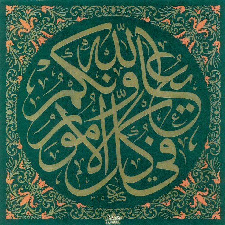 Sami efendi levha calligraphy pinterest Pinterest calligraphy