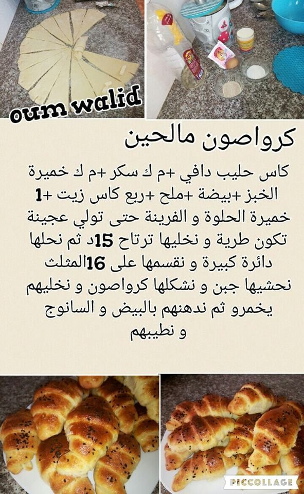 Fabuleux 139 best Oum walid images on Pinterest | Ramadan recipes, Sweet  VF33