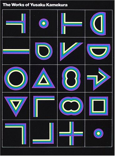 Graphic design by Yusaku Kamekura (亀倉 雄策) repinned by Awake — http://designedbyawake.com #japan #graphic #design #poster #pattern