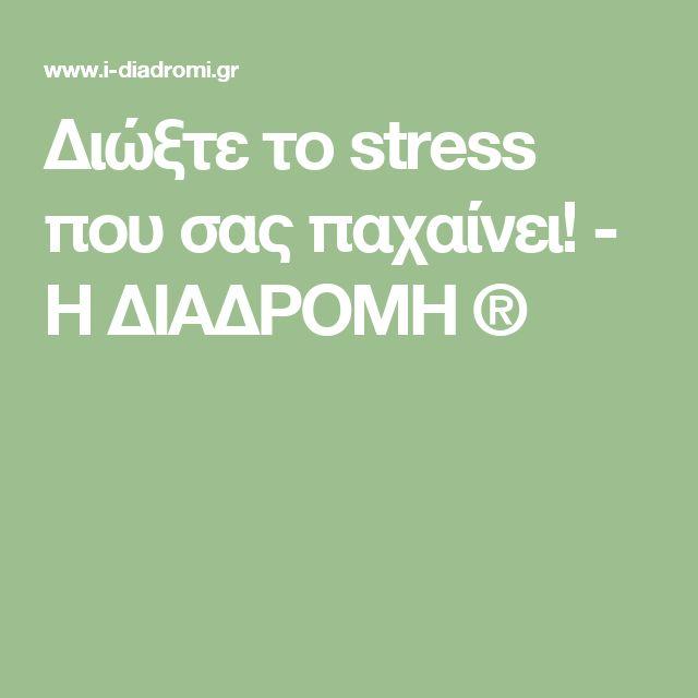 Διώξτε το stress που σας παχαίνει! - Η ΔΙΑΔΡΟΜΗ ®