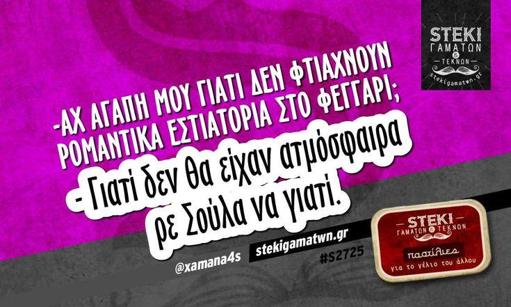 Αχ αγάπη μου γιατί δεν φτιάχνουν ρομαντικά @xamana4s - http://stekigamatwn.gr/s2725/