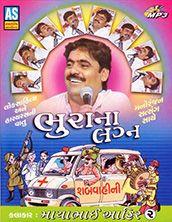 Download Gujarati Song | JOKES AND LOK SAHITYA | Bhurana Lagan (Mayabhai - 2)