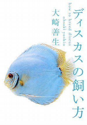"""How to breed discus"" / Yoshio Ohsaki 『ディスカスの飼い方』(大崎善生)"