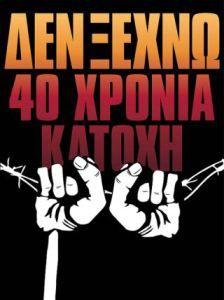 Η ομογένεια, όπως και ο απανταχού της γης Ελληνισμός, ΔΕΝ ΞΕΧΝΑ την παράνομη 40χρονη διχοτόμηση και κατοχή της Κύπρου. ΔΕΝ ΞΕΧΝΑ την 40χρονη συνεχή καταπάτηση των ανθρωπίνων δικαιωμάτων εκατοντάδων χιλιάδων Κυπρίων που η μιλιταριστική Τουρκία εκδίωξε βίαια από τις εστίες του. ΔΕΝ ΞΕΧΝΑ τον 40χρονο εμπαιγμό από τις μεγάλες δυνάμεις. Η ομογένεια ΔΕΝ ΞΕΧΝΑ […]