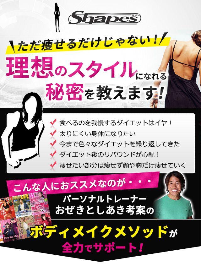 女性専用パーソナルトレーニングジム|Shapes|ただ痩せるだけじゃない!  理想のスタイルになれる秘密を教えます!