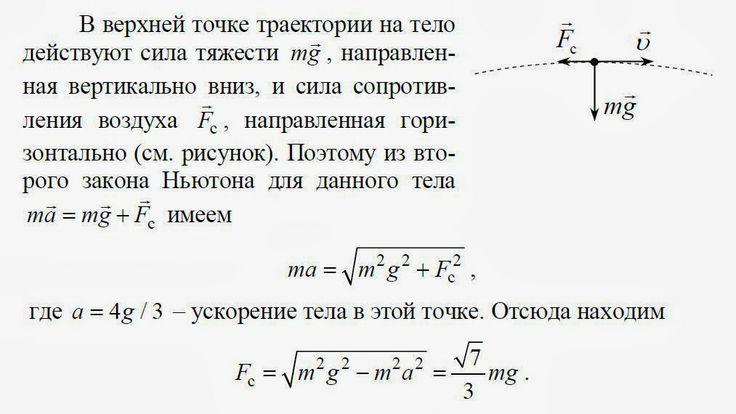 Решения вступительного задания ЗФТШ репетитором по физике и математике из МФТИ - Москва: Решение задач МИФИ по физике