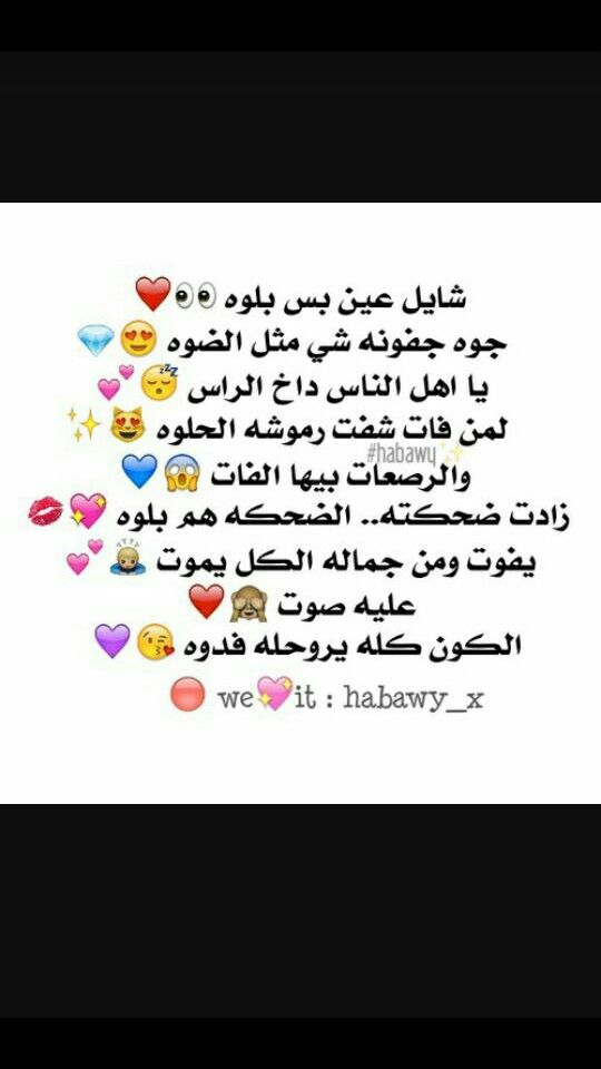 Pin By Marem On اشعار عراقية Laughing Quotes Funny Arabic Quotes Quotations