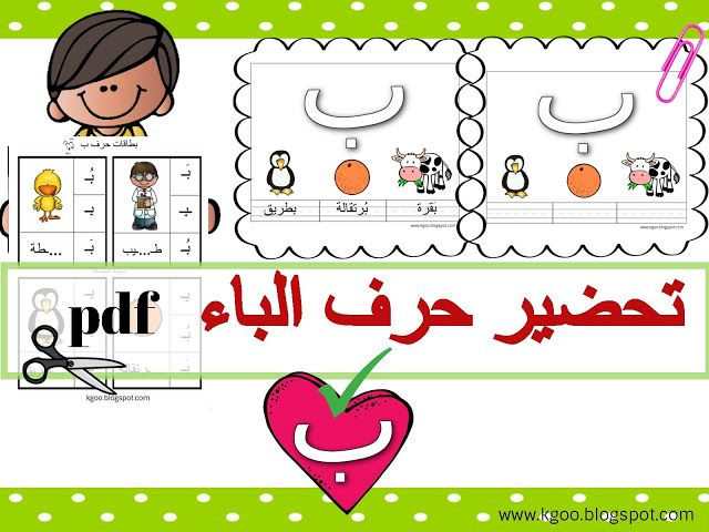 تحضير حرف الباء لرياض الاطفال Arabic Kids School Labels Teach Arabic