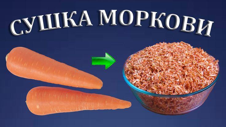 Как сушить морковь в электросушилке? | Сушеные овощи | Еда в поход