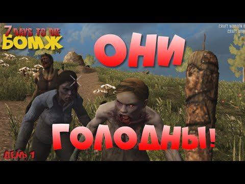 7 Days to Die ► Они голодны! Дивный новый мир: бегают, грызут, убивают!