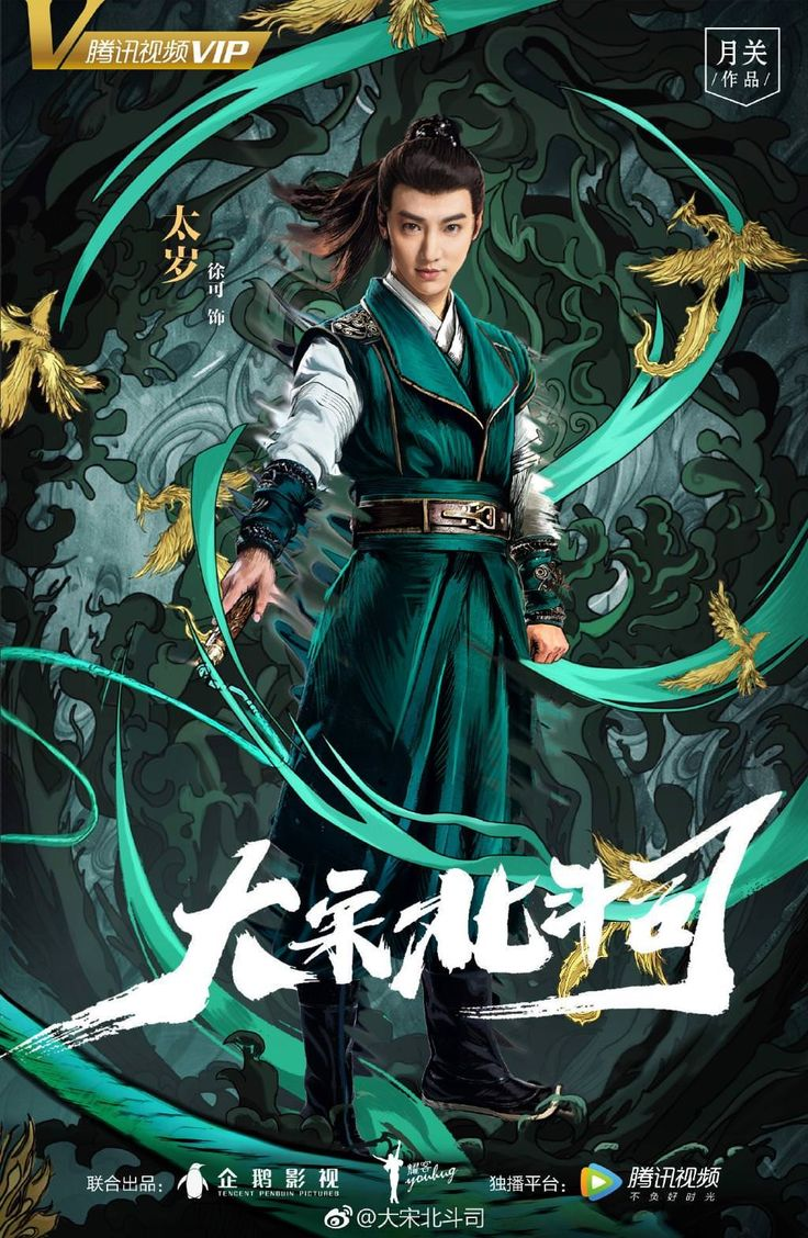 Pin by Tsang Eric on Chinese Actress Movie posters