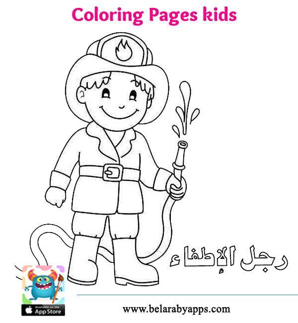 بطاقات تلوين المهن للاطفال تعليم المهن للاطفال بالصور رجل الاطفاء مهنة المعلم بالعربي نتعلم Coloring Books Coloring Pages Math School