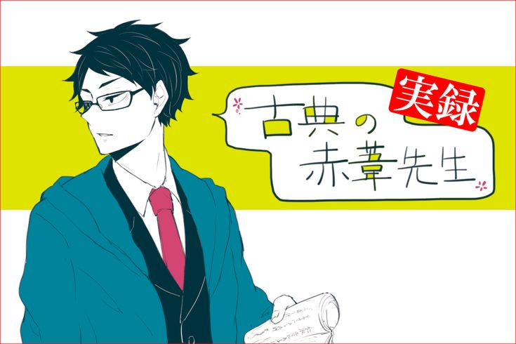 【実録】古典の赤葦先生【HQ!!】 [1]