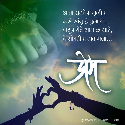 Bengali Heart Touching Quotes: Marathi Lalit Literature