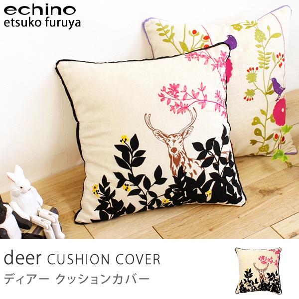 クッション クッションカバー 北欧 45×45cm クッションカバー echino CUSHION COVER deer(クッション別売り)【楽ギフ_包装】【楽天市場】