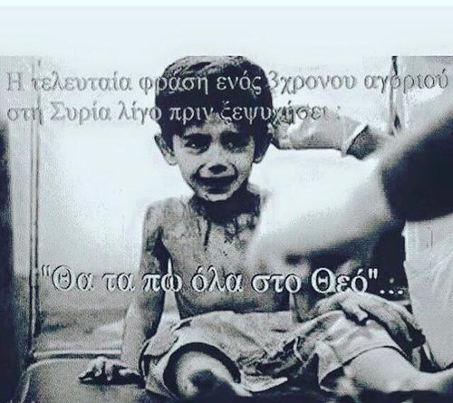 greek quotes syria