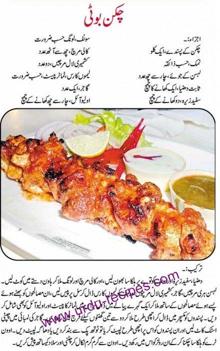 Chicken Boti Urdu Recipes Malai