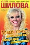 Время лечит, или Не ломай мне жизнь и душу. Начните читать книги Шилова Юлия в электронной онлайн библиотеке booksonline.com.ua. Читайте любимые книги с мобильного или ПК бесплатно и без регистрации.