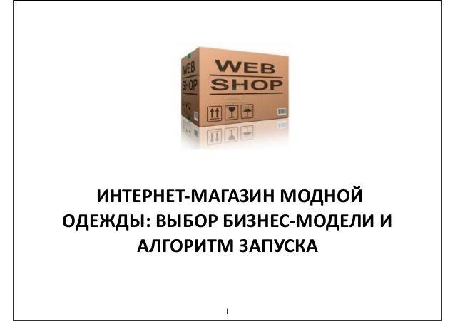 #presentation #ecommerce #fashion #russia