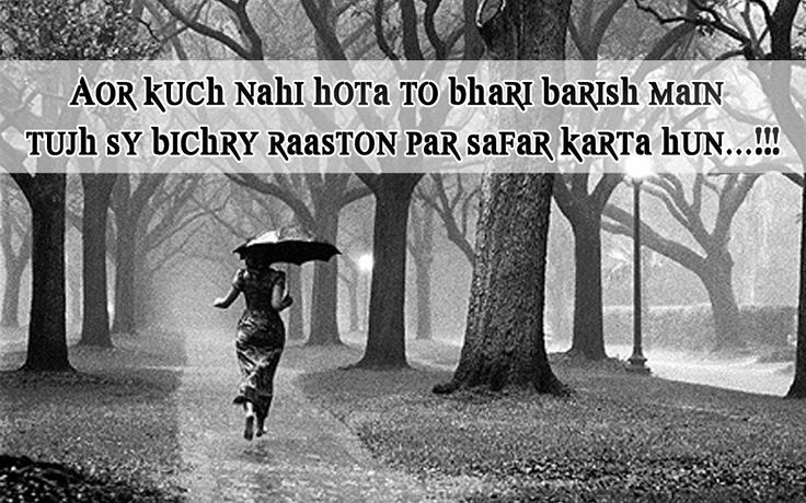 Barish Sad Text Messages For FB with Pictures | Poetry