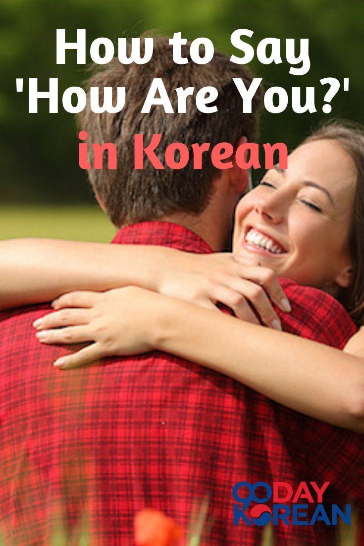 How to say in korean korean language learn korean fast