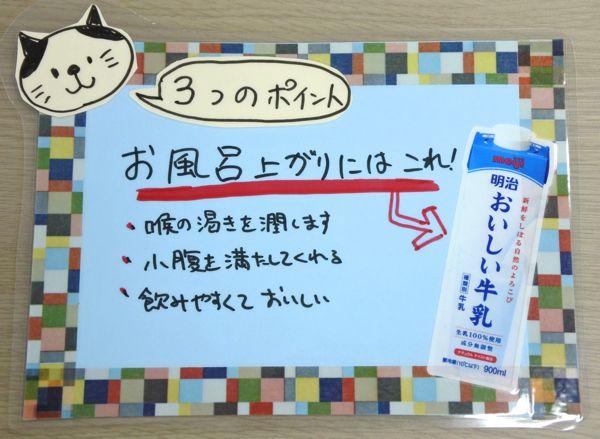 スーパー必見!「明治おいしい牛乳900ml」の魅力を手書きPOPでどう伝える? « すごはん | たのしごと