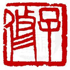 「吳昌碩 篆刻」の画像検索結果