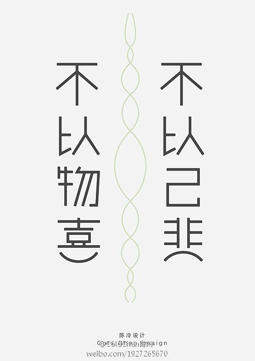 Chinese typography