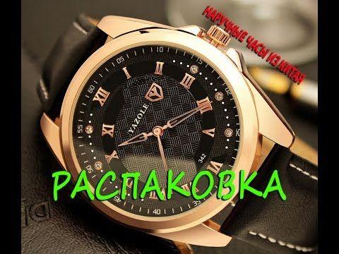 Достойные часы с красивым дизайном распаковка Gold эдишен