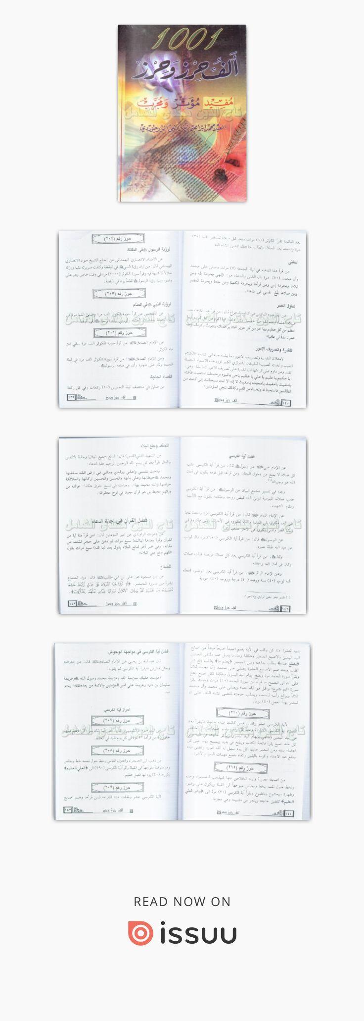 الف حرز وحرز1 Free Books Download Free Books Books