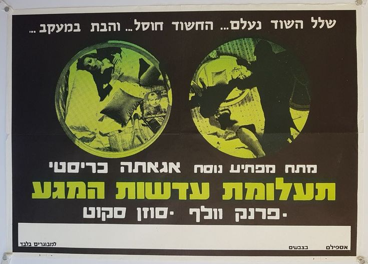 """Vintage Israeli Movie Poster """"Contact Lens Mystery"""" Frank Wolff Susan Scott 60s"""