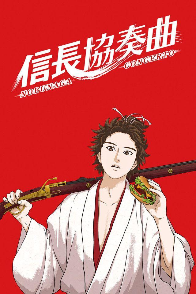 شاهد انمي Nobunaga Concerto الحلقة 1 زي مابدك فيديو ايموشن Anime Eng Sub Anime Naruto The Movie